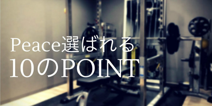 """Body make Gym Peace""選ばれる10のPOINT"